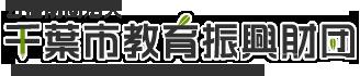公益財団法人 千葉市教育振興財団